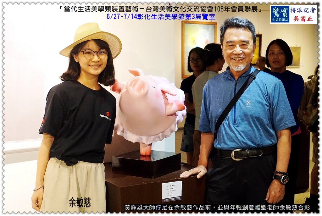 20190703a(驚實報)-台灣美術文化交流協會108年會員聯展06