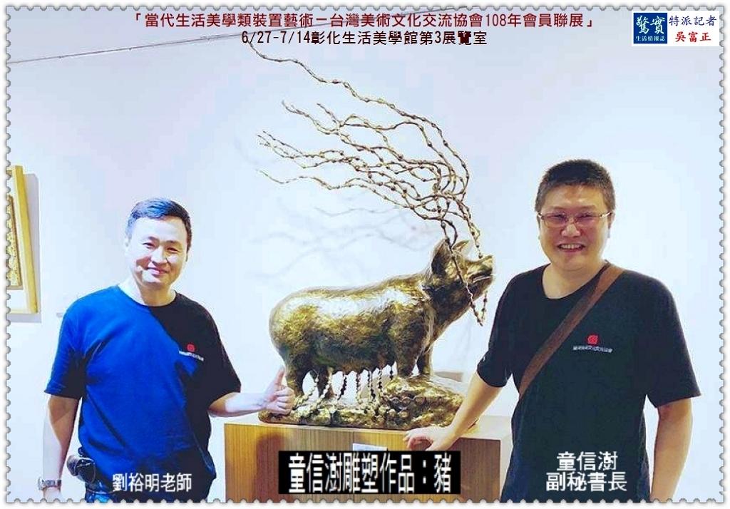 20190703a(驚實報)-台灣美術文化交流協會108年會員聯展10