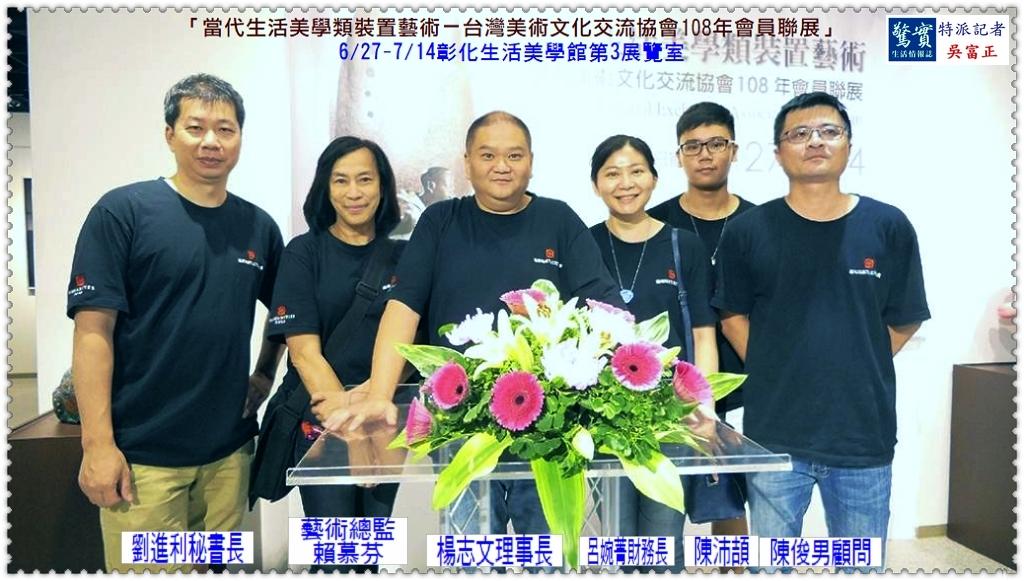 20190703a(驚實報)-台灣美術文化交流協會108年會員聯展11