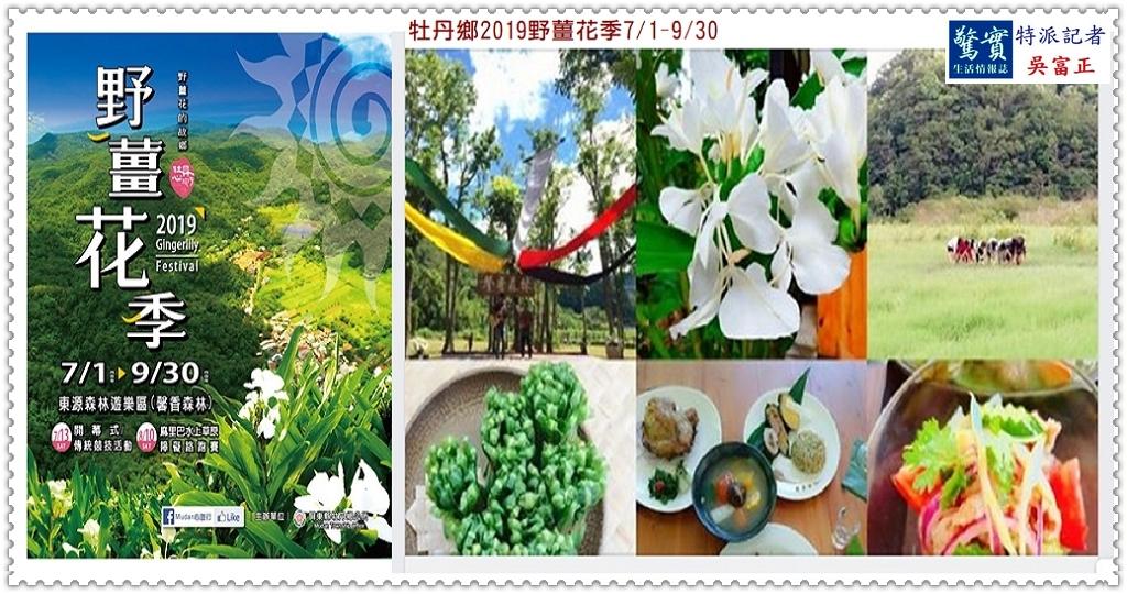 20190713b(驚實報)-牡丹鄉2019野薑花季0701-0930-01
