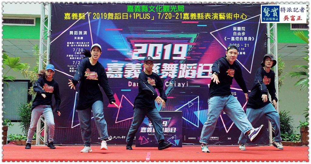 20190716c(驚實報)-嘉義縣「2019舞蹈日+1PLUS」0720-0721嘉義縣表演藝術中心04