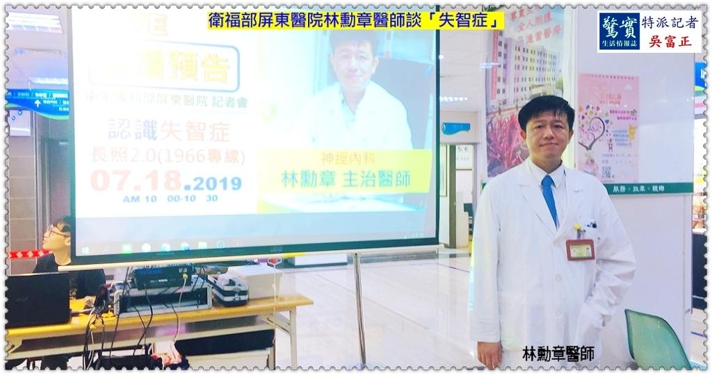 20190718a(驚實報)-衛福部屏東醫院林勳章醫師談「失智症」01