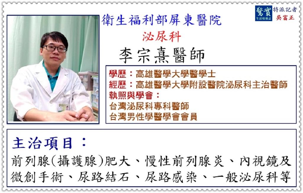 20190726d(驚實報)-衛福部屏東醫院泌尿科醫師談認識攝護腺提升男性健康照護03