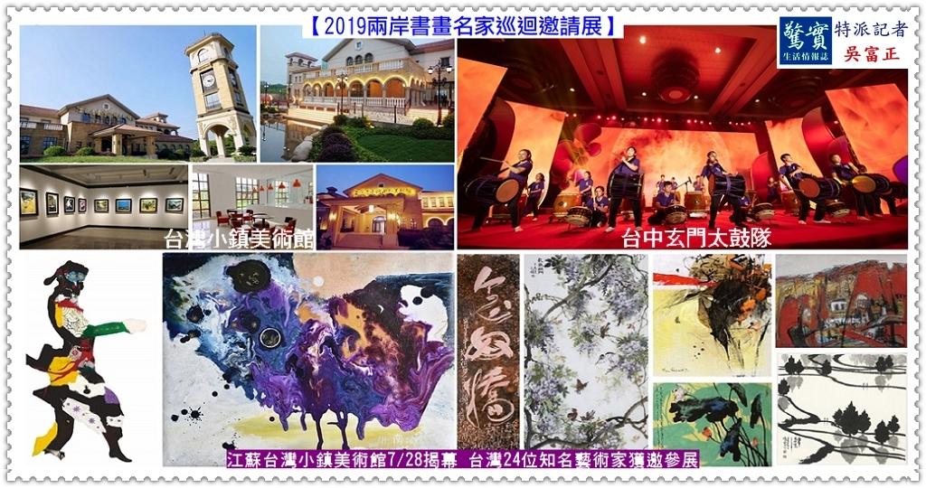 20190728c(驚實報)-2019兩岸書畫名家巡迴邀請展 江蘇台灣小鎮美術館0728揭幕01