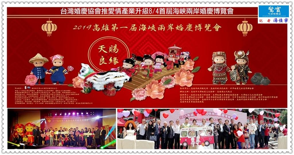 20190804a(驚實報)-台灣婚慶協會推愛情產業升級0804首屆海峽兩岸婚慶博覽會01