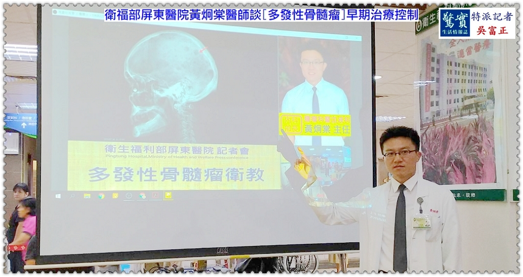 20190822b(驚實報)-衛福部屏東醫院黃炯棠醫師談[多發性骨髓瘤]早期治療控制01