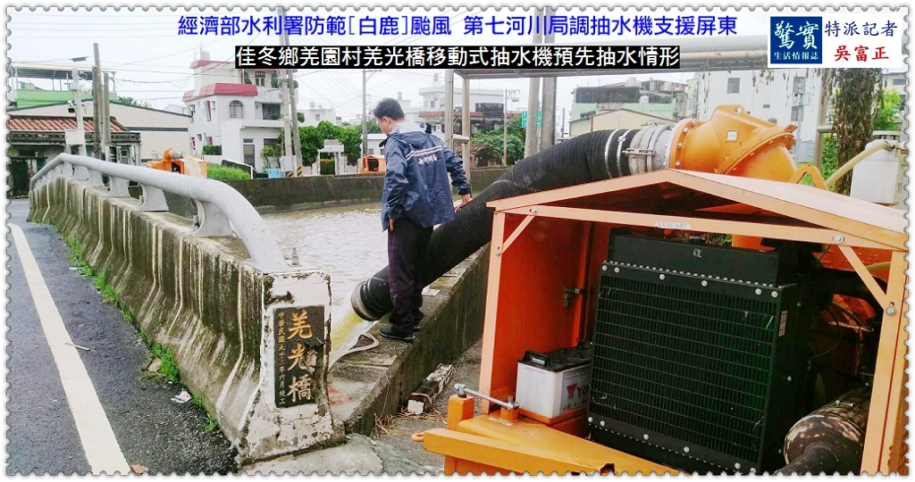 20190823a(驚實報)-經濟部水利署防範[白鹿]颱風 第七河川局調抽水機支援屏東02