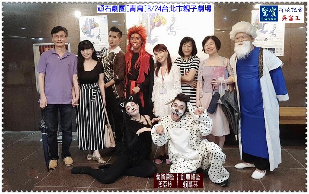 20190824a(驚實報)-頑石劇團[青鳥]0824台北親子劇場06