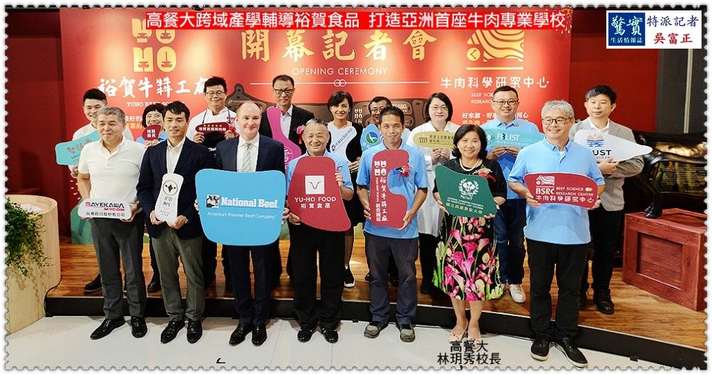 20190923c(驚實報)-高餐大跨域產學輔導裕賀食品 打造亞洲首座牛肉專業學校02
