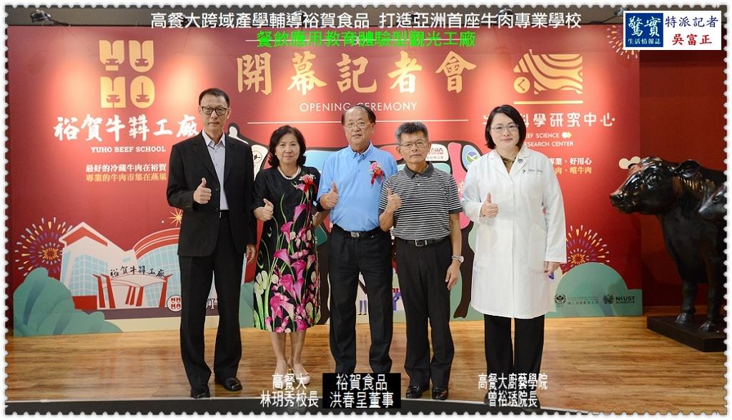 20190923c(驚實報)-高餐大跨域產學輔導裕賀食品 打造亞洲首座牛肉專業學校04
