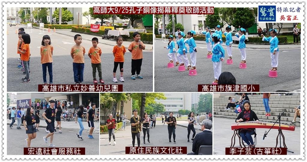 20190925e(驚實報)-高師大0925孔子銅像揭幕釋奠敬師活動03