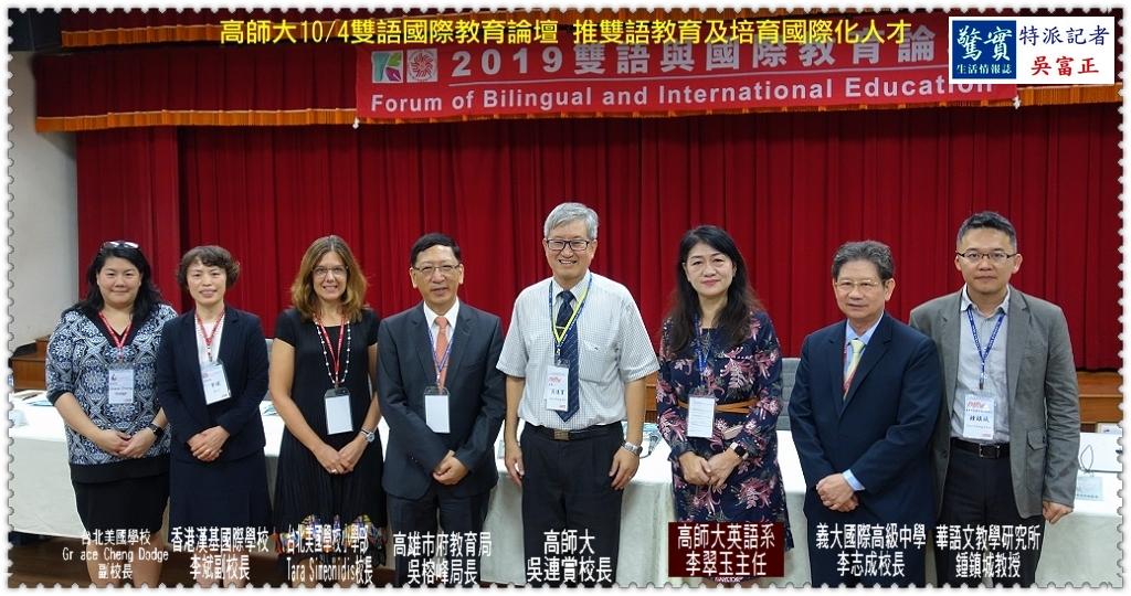 20191004e(驚實報)-高師大1004雙語國際教育論壇推雙語教育及培育國際化人才01