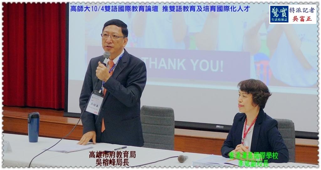 20191004e(驚實報)-高師大1004雙語國際教育論壇推雙語教育及培育國際化人才02