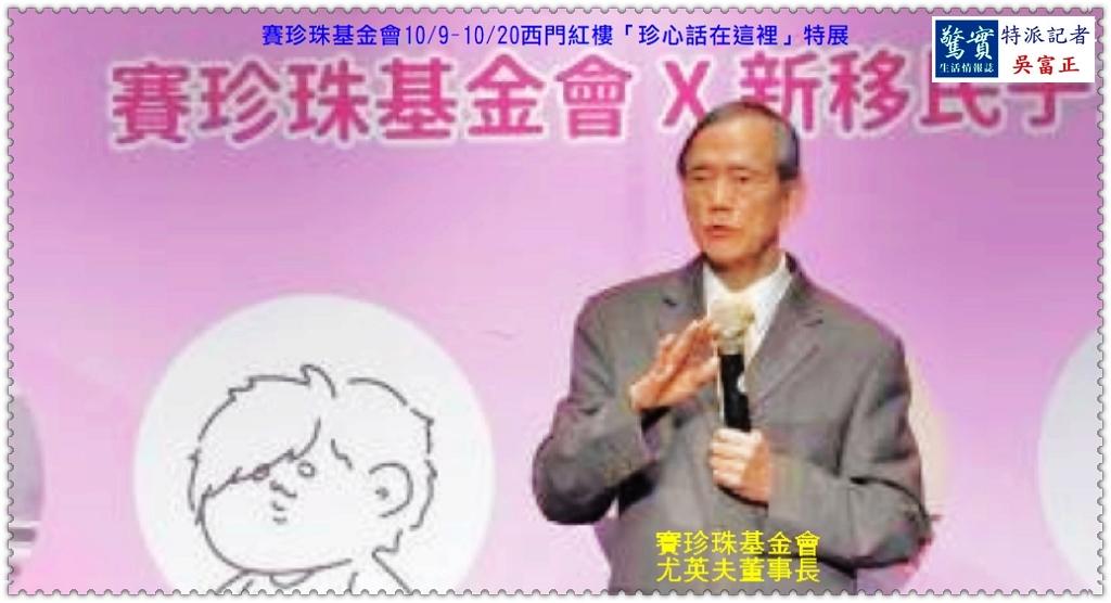 20191009c(驚實報)-賽珍珠基金會1009-1020西門紅樓「珍心話在這」特展開幕05