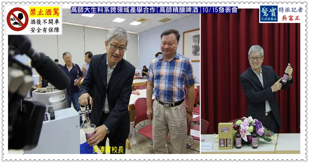 20191015a(驚實報)-高師大生科系跨領域產學合作[高師精釀啤酒]1015發表會02