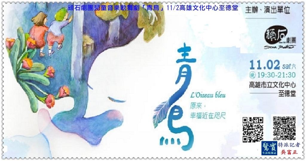20191101a(驚實報)-頑石劇團[青鳥]01