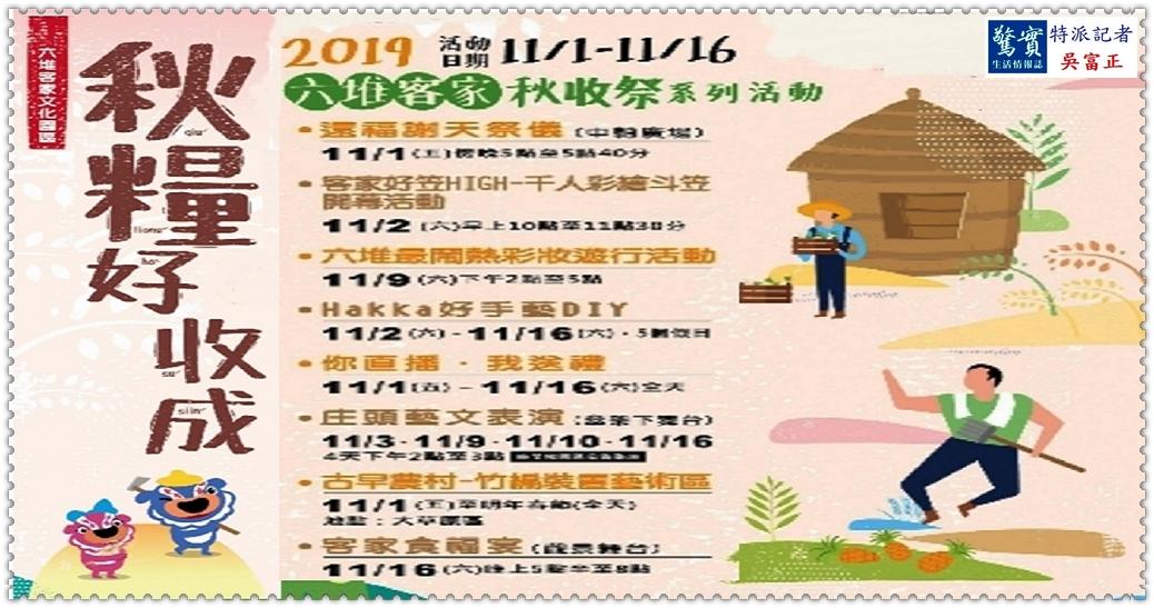 20191102b(驚實報)-客委會2019秋糧好收成開幕式04