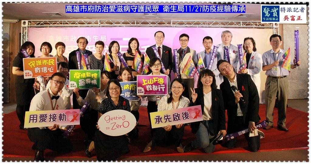 20191127d(驚實報)-高雄市府防治愛滋病守護民眾 衛生局1127防疫經驗傳承01