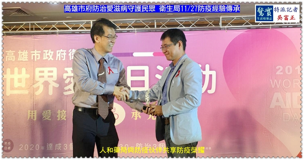 20191127d(驚實報)-高雄市府防治愛滋病守護民眾 衛生局1127防疫經驗傳承03