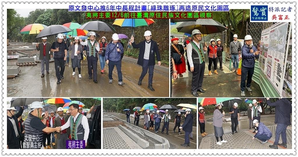 20191206a(驚實報)-原文發中心推6年中長程計畫[綠珠雕琢]再造原民文化園區01
