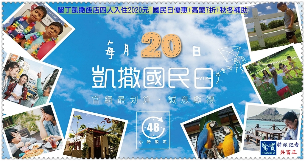 20191219b(驚實報)-墾丁凱撒飯店四人入住2020元01