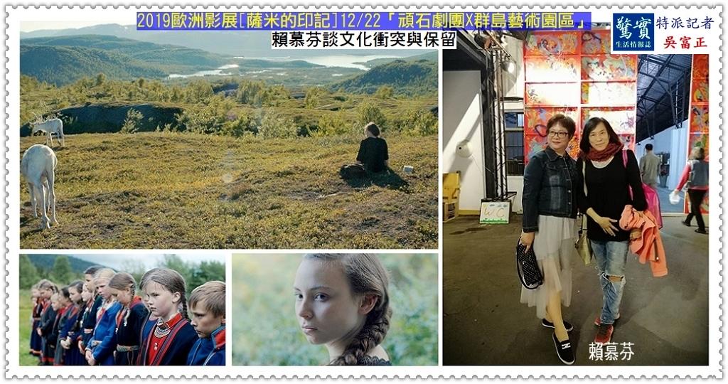 20191222a(驚實報)-2019歐洲影展[薩米的印記]賴慕芬1222談文化衝突與保留02