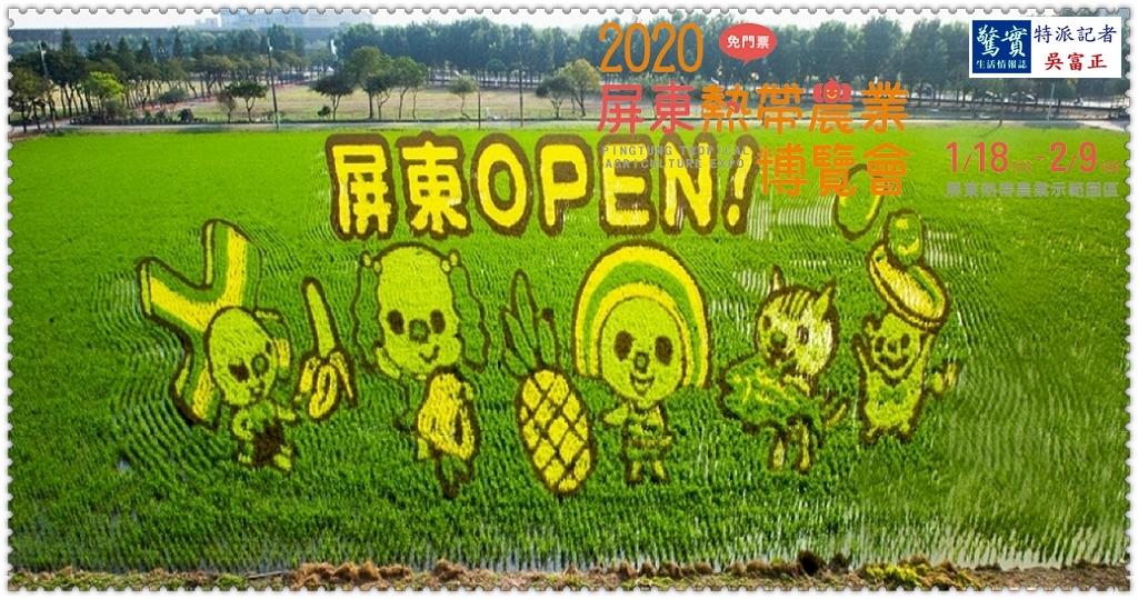20200113b(驚實報)-2020屏東熱帶農業博覽會0118-0209-03
