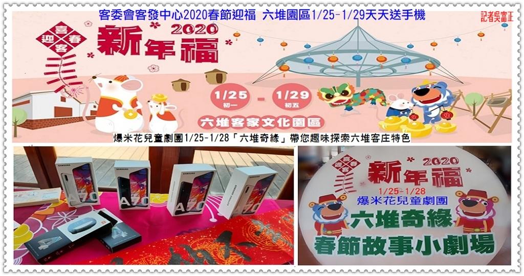 20200120d-客委會客發中心2020春節迎福 六堆園區0125-0129天天送手機01