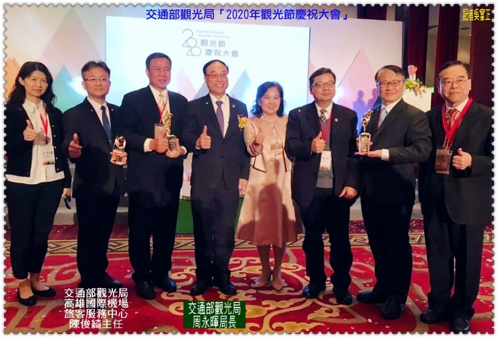 20200207c-高雄國際機場旅客服務中心獲「i-center旅遊服務體系督導考核暨服務評比」績優獎05