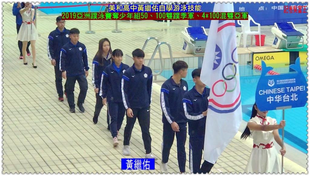 20200217a-美和高中黃繼佑自學游泳技能06