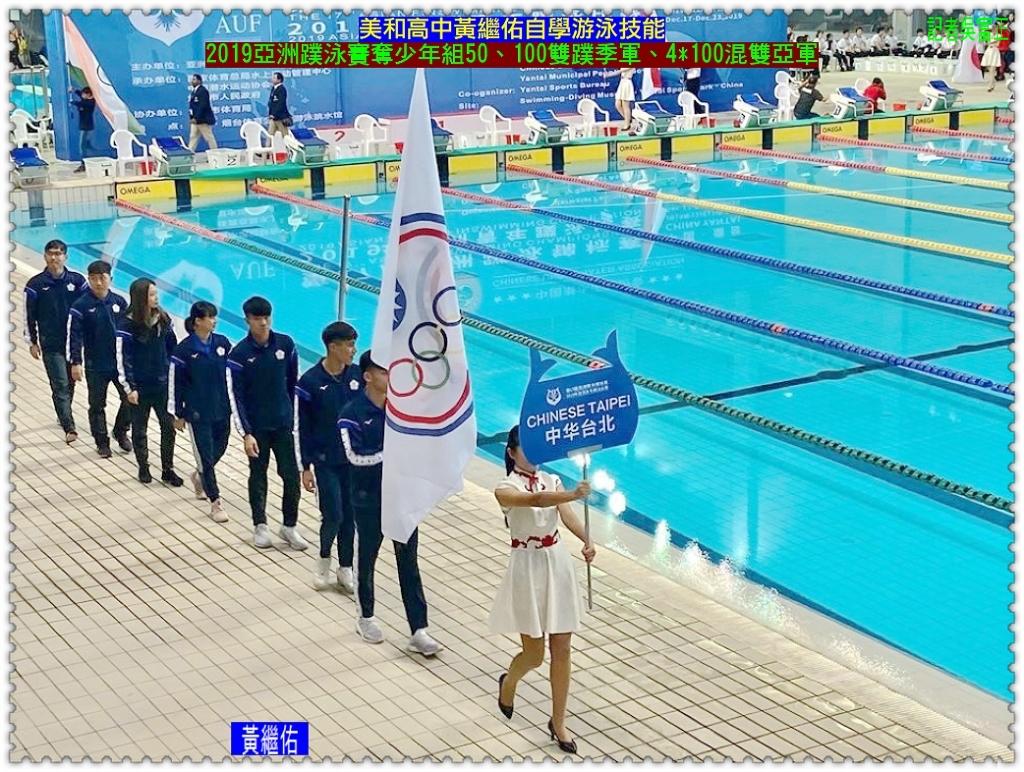 20200217a-美和高中黃繼佑自學游泳技能07