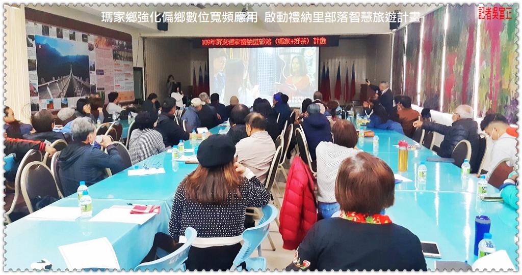 20200218e-瑪家鄉強化偏鄉數位寬頻應用 啟動禮納里部落智慧旅遊計畫03