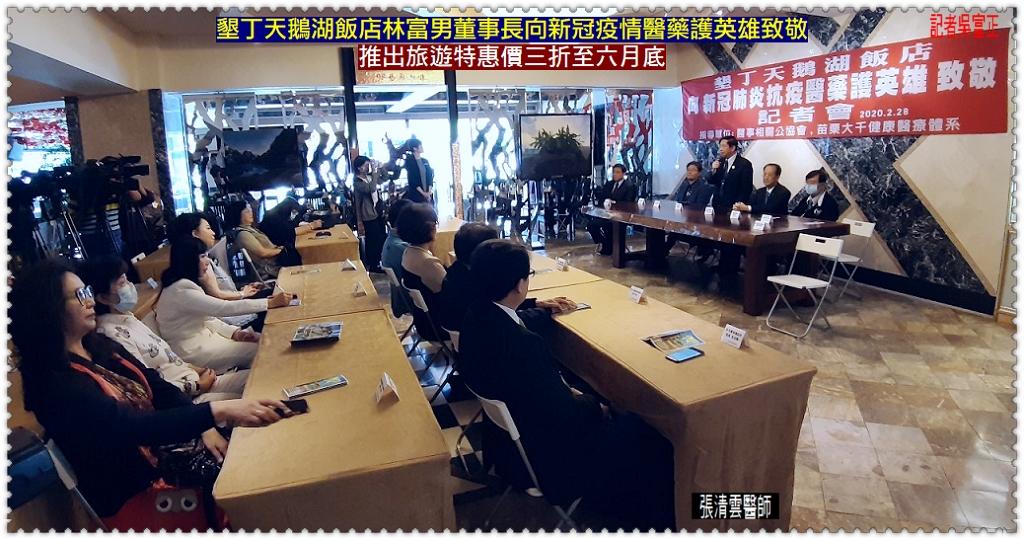 20200228a-墾丁天鵝湖飯店林富男董事長向新冠疫情醫藥護英雄致敬03