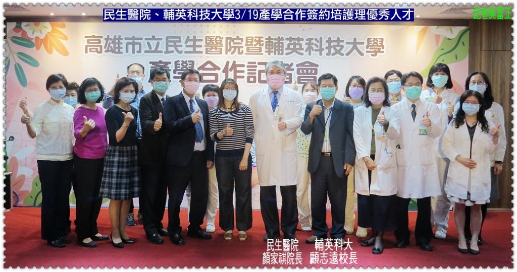 20200319c-民生醫院、輔英科技大學0319產學合作簽約培護理優秀人才01