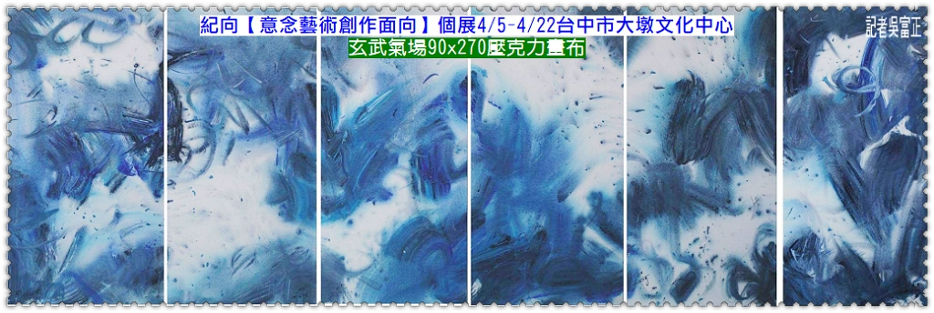 20200410f-紀向0405-04422大墩文化中心個展 西川淑敏0410率壹元書院學員參訪14