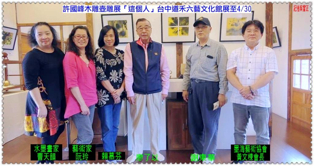 20200427a-許國峰木雕壺雕展「這個人」台中道禾六藝文化館展至0430-01