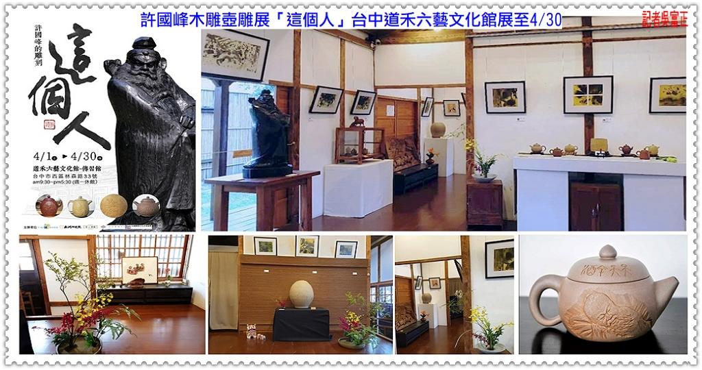 20200427a-許國峰木雕壺雕展「這個人」台中道禾六藝文化館展至0430-02