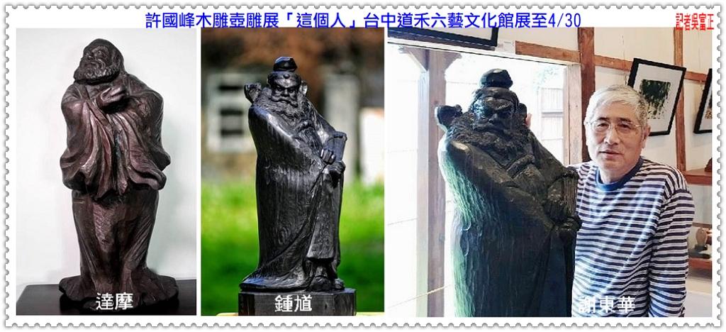 20200427a-許國峰木雕壺雕展「這個人」台中道禾六藝文化館展至0430-04