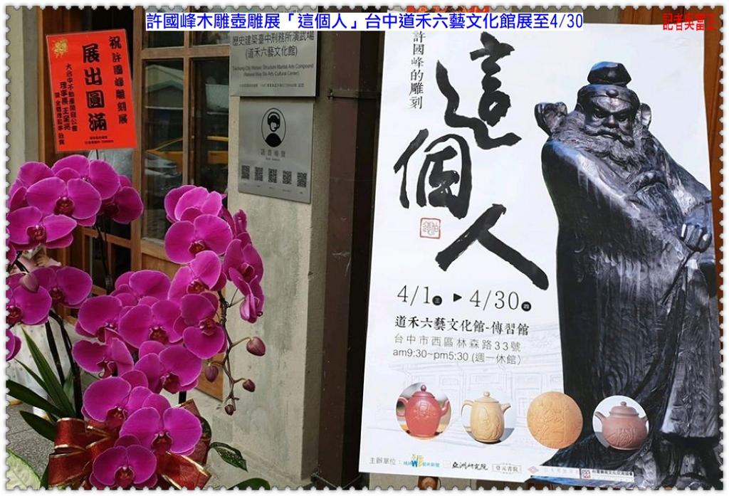 20200427a-許國峰木雕壺雕展「這個人」台中道禾六藝文化館展至0430-06