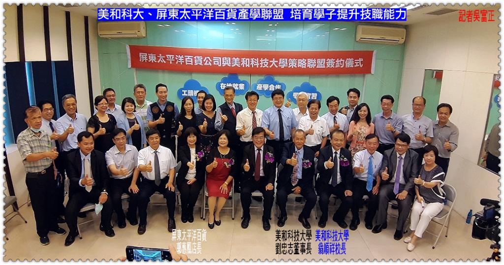 20200508a-美和科大、屏東太平洋百貨產學聯盟 培育學子提升技職能力05