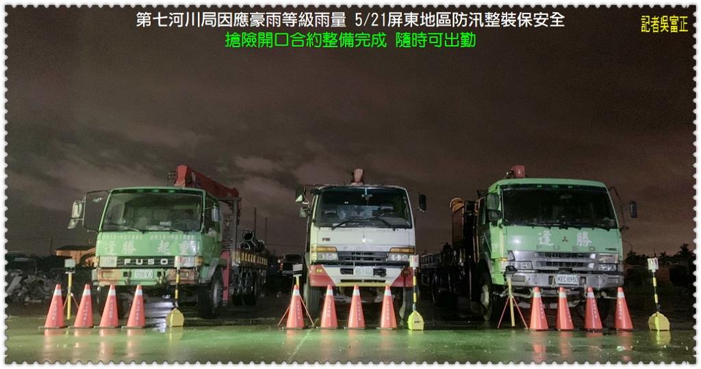 20200521b-第七河川局因應豪雨等級雨量 0521屏東地區防汛整裝保安全02