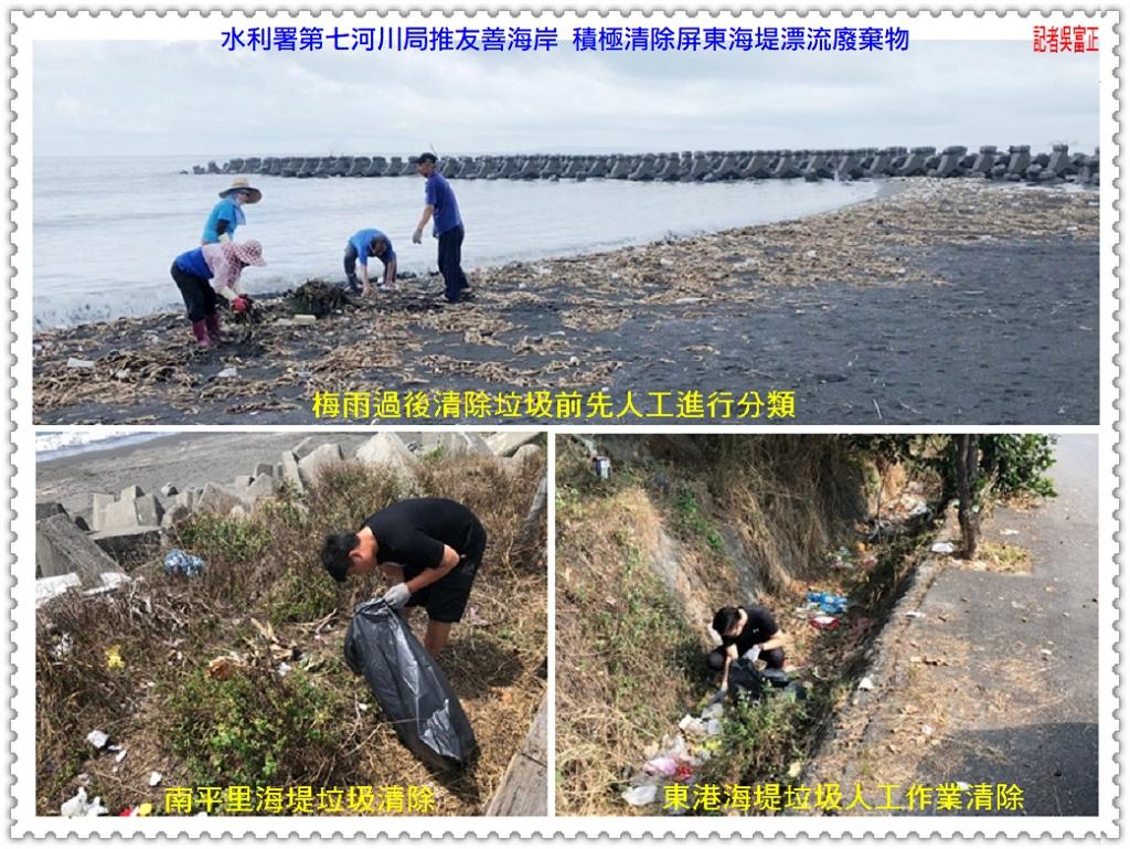 20200529a-水利署第七河川局推友善海岸 積極清除屏東海堤漂流廢棄物01