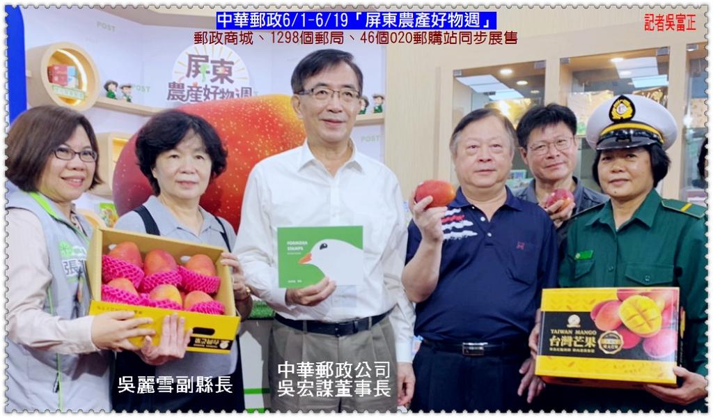 20200530b-中華郵政「屏東農產好物週」0601-0619開跑03