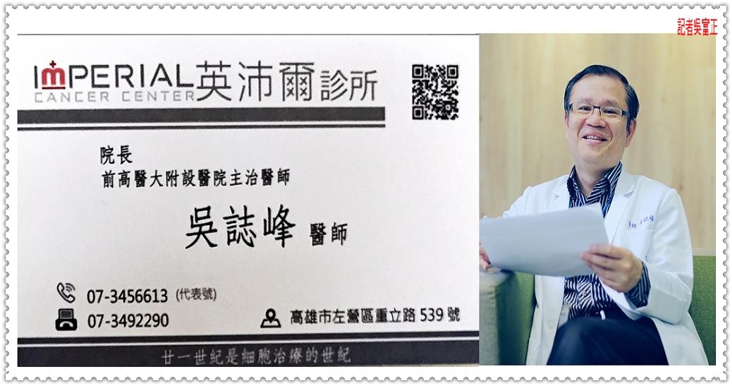 20200601b-英沛爾診所/吳誌峰醫師應用動脈局部化療03