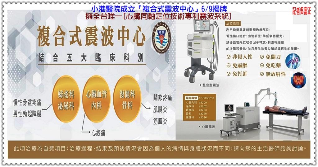 20200609c-小港醫院成立複合式震波中心01