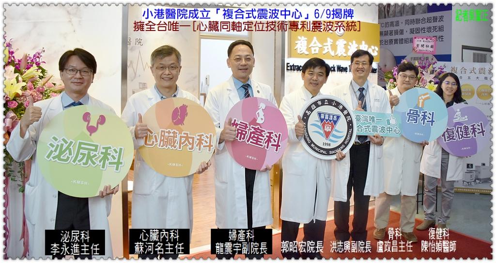 20200609c-小港醫院成立複合式震波中心02