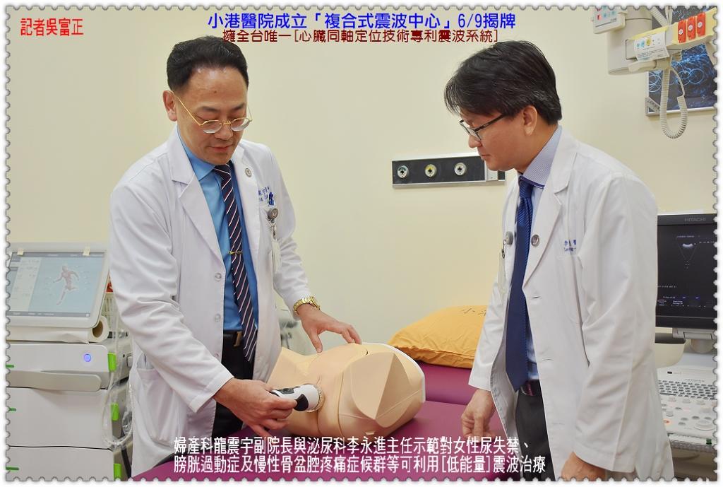 20200609c-小港醫院成立複合式震波中心03