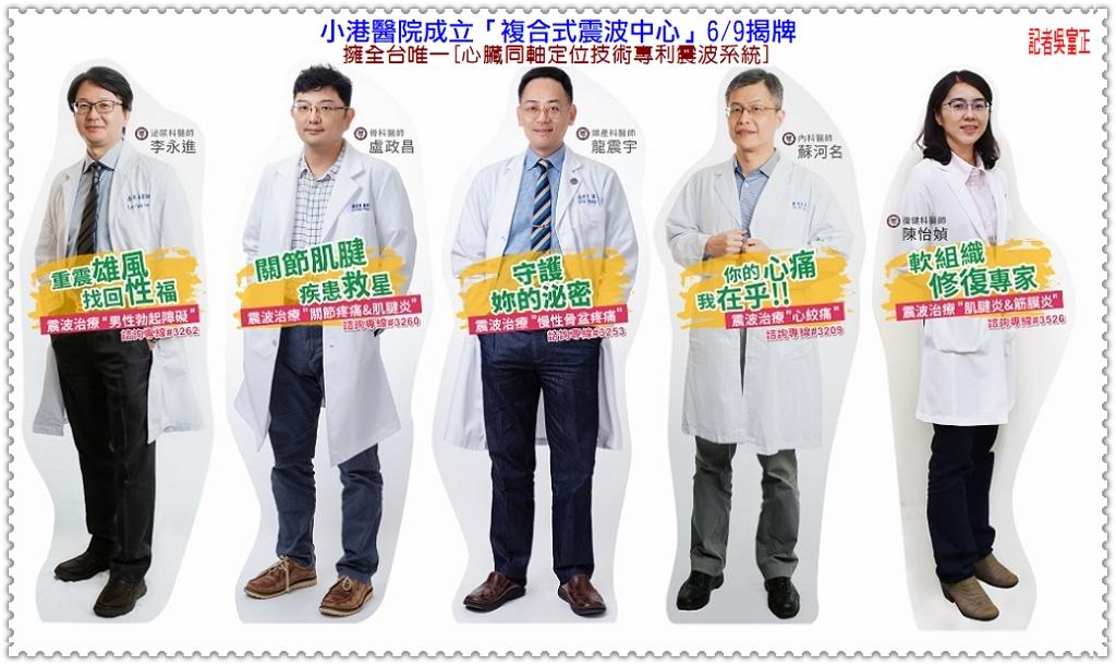 20200609c-小港醫院成立複合式震波中心05