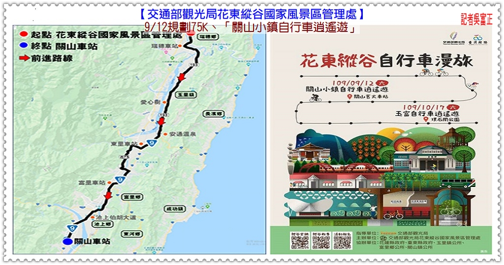 20200725a-縱管處2020 East of Taiwan[花東海灣盃自行車挑戰活動]0912-0913-03