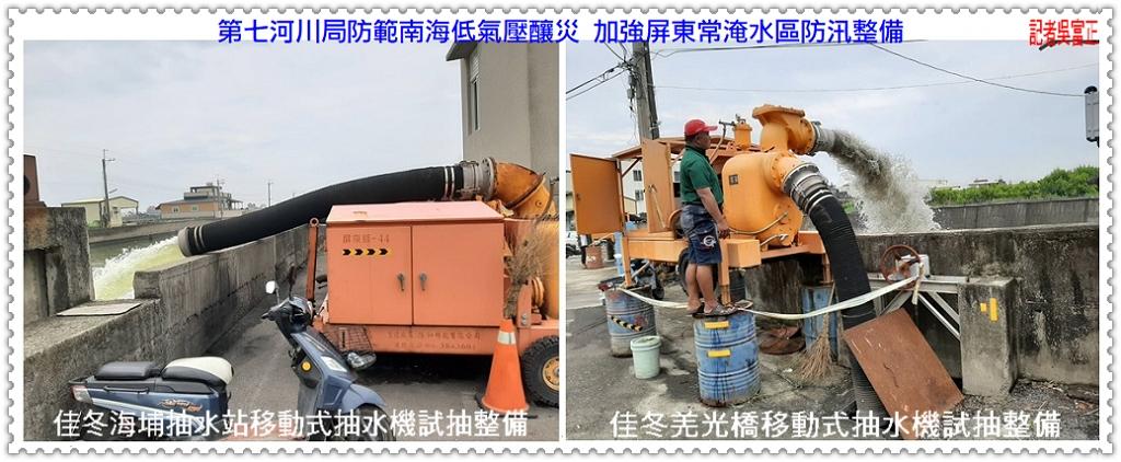 20200730a-第七河川局因應南海低氣壓 加強屏東常淹水區抽水機預佈02